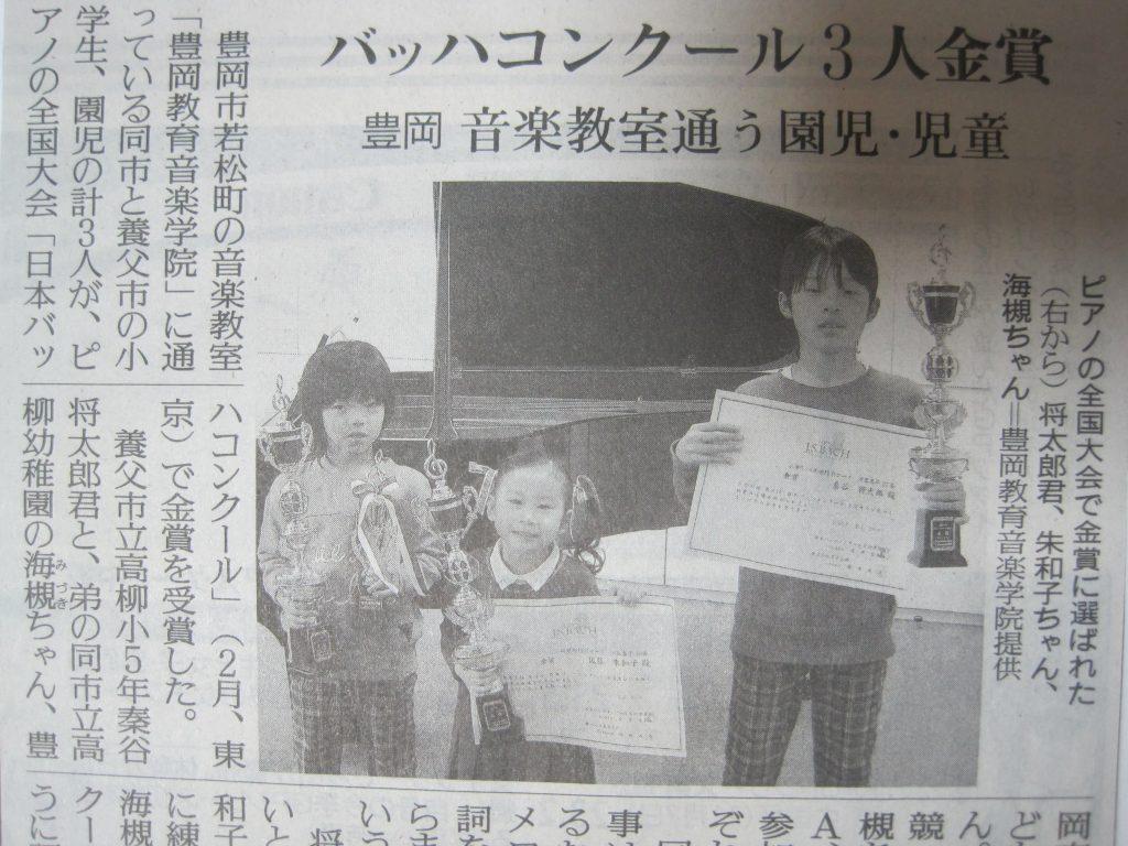 2016バッハコン金賞
