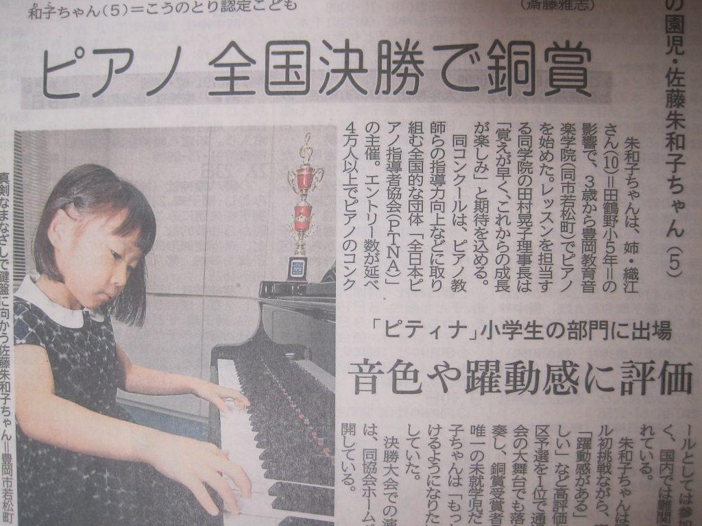 ピティナ全国銅賞新聞