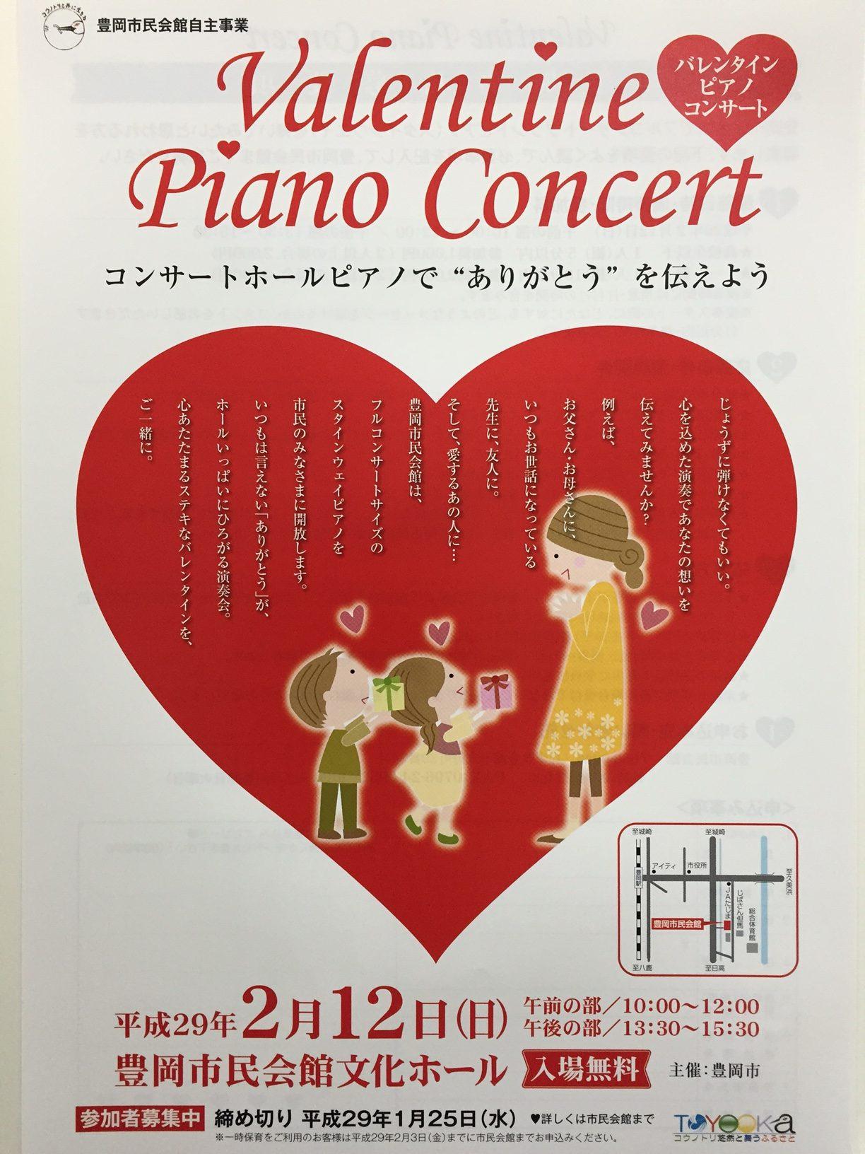 2017バレンタインピアノコンサート