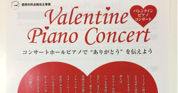バレンタインピアノコンサート2017