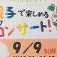 0sai2018.9.9アイキャッチ