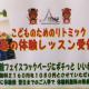 2019ritomikkuアイキャッチ