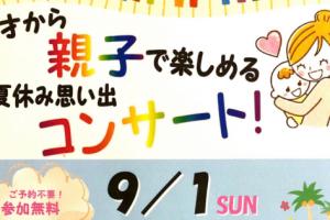 2019.9.10saiアイキャッチ
